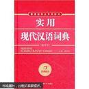 新课标学生专用辞书:实用现代汉语词典(缩印本)