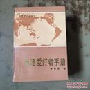 地理爱好者手册 李希圣 科学普及出版社(一版一印)