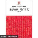 传统文化图文本:朱子家训·增广贤文