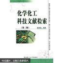 化学化工科技文献检索(第3版)