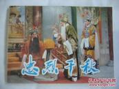 82年连环画《忠烈千秋》1版1印
