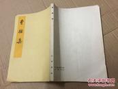 《曹操集》中华书局1974出版