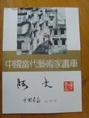 阿文(郞承文):《阿文 中国当代艺术家画库》
