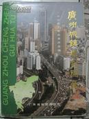广州城镇规划.图集