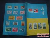 集邮1965年第1期.