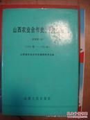 山西农业合作史大事记卷 总第三册1942-1990年