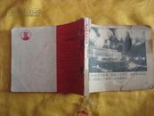 人民战争胜利万岁 电影版连环画  66年一版一印  注:缺封面第一页缺右上角如图!
