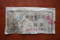 【影剧票】天津市和平电影院 乙级票