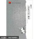 浮生六记研究-中国社会科学院老年学者文库