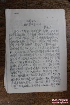 论赫哲族的父家长莫日根(mz094)