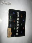 汉字解形辩似手册   【正版D2--2】