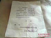 开封县柳园大队管委会--催款通知单1966年