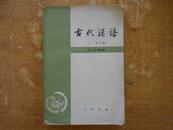 古代汉语(修订版)第四册