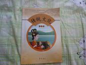 传统文化 四年级  2010年7月一版二印