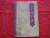 中国方术大全   中华老土丛书:外丹【珍藏版】书内有字迹及有水污
