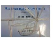重庆市城市轨道交通工程计价定额(共11册)重庆市轨道定额、城市轨道交通定额、重庆市城市轨道定额