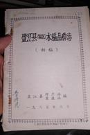 盈江县水稻品种志(初稿)