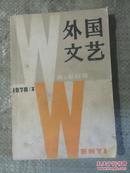 外国文艺(1978年第2期. 总第二期)