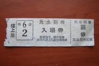 【影剧票】天津市民主剧场 入场券