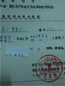 文革介绍信武汉工人毛泽东思想宣传队驻武汉钢铁设计院