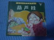 葫芦娃 2005年1月 一版一印
