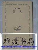 永六辅 : 芸人 (岩波新书) 日文原版书