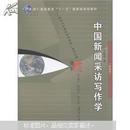 中国新闻采访写作学(新修版)