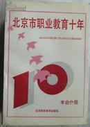 北京市职业教育十年---昌平分册