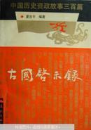 古国启示录:中国历史资政故事三百篇