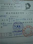 文革介绍信 武汉市邮局
