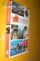 贵州文化旅游指南  货号62-2