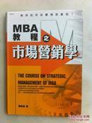 MBA教程之市场营销学