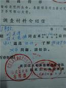 文革介绍信《武汉工人毛泽东思想宣传队》