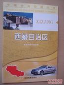 中国分省公路丛书:西藏自治区地图