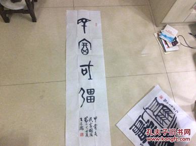 南京着名书法家王述麟书法 四平尺