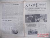 文革老报纸~ <人民日报>~~1972年11月18日---毛泽东主席,周总理会见基。尼。比斯塔