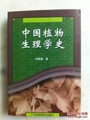 中国植物生理学史