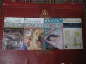 五角丛书(精选本:一个女大学生的手记,睡眠的艺术,115漫话二十四孝,119动物小品精粹)四本合售