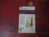 五角丛书第七辑---中外禁书