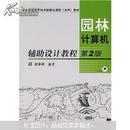 园林计算机辅助设计教程邢黎峰编著机械工业出版社