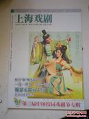 上海戏剧 2012年第10期