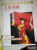 上海戏剧 2011年第12期