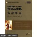中国指导案例、参考案例判旨总提炼:劳动争议(附光盘1张)