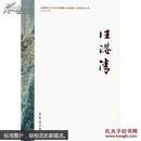 江港清——首都师范大学美术学院教师工笔画创作与教学研究丛书