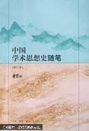 中国学术思想史随笔(一版二印)