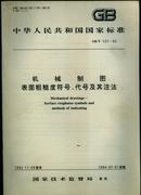 中华人民共和国国家标准-机械制图表面粗糙度符号、代号及其注法(GB/T131-93)