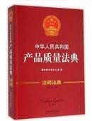 正版新书 中华人民共和国产品质量法典-注释法典-24-第三版