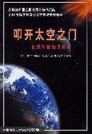 叩开太空之门:航天科技知识问答(本书荣获第四届全国优秀科普作品奖)