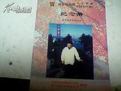 贺刘亚琴教授八十年华诞从艺从教58周年纪念册