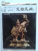 文物天地 2012.8期 春拍回顾专题   098